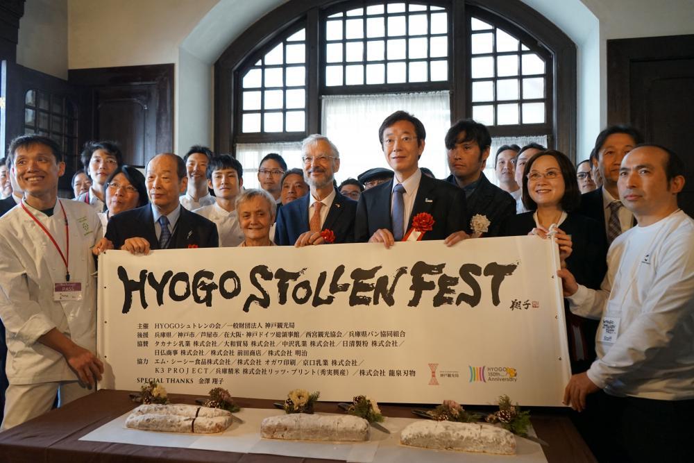 「HYOGO STOLLEN FEST 2018 」