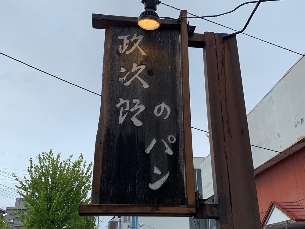 平成最後の日に群馬県のパン屋さんを回ってきました!
