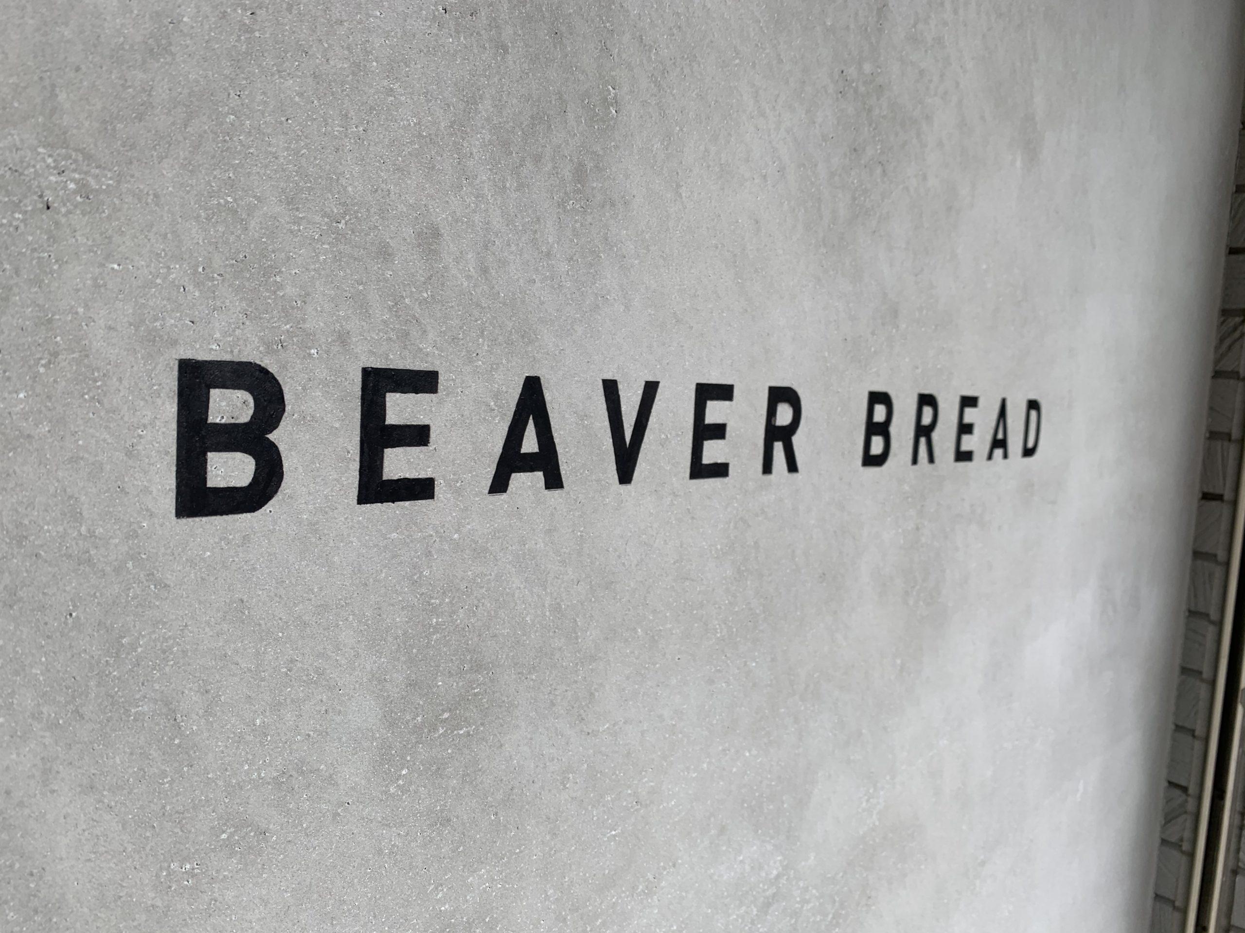 パン屋のこゝろ得 4   BEAVER BREAD  割田健一