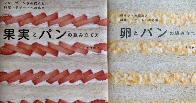 サンドイッチ日和 6 サンドイッチ衛生から考える食品衛生 ナガタユイ
