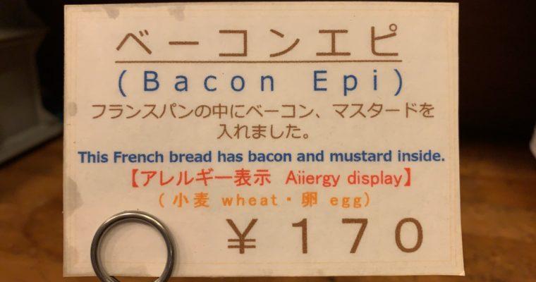 パンの価値 9  ベッカライ バンデブロート