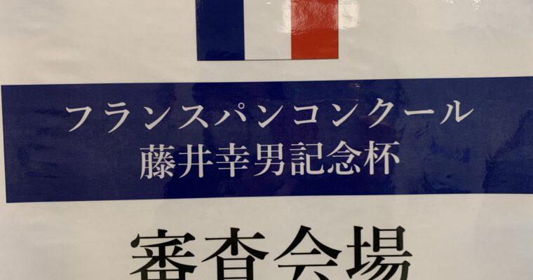 フランスパンコンクール  藤井幸男記念杯