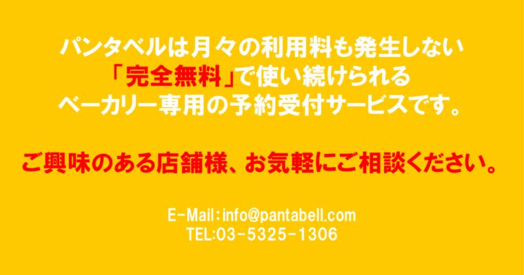 協賛企業コラボ企画_IT×ベーカリー【第3回】