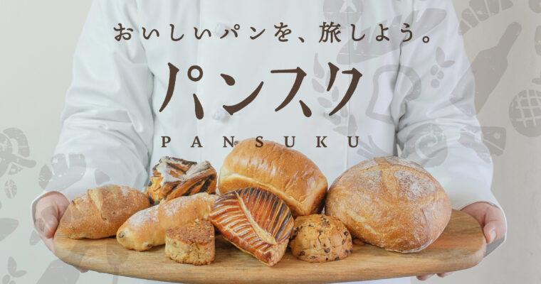 パン業界の DX を推進する「パンフォーユー」、 総額約 8,000 万円の資金調達を実施し シリーズ A ラウンド第 2 回終了