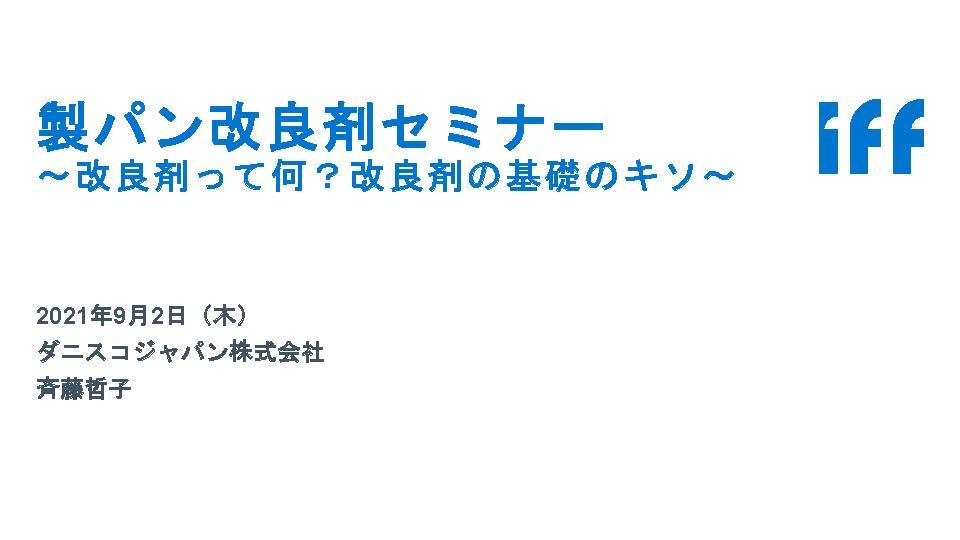 「改良剤って何?改良剤の基礎のキソ」 クラブ・ド・サントノーレオンラインセミナー  ダニスコジャパンの斉藤哲子 PART1